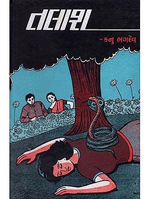 Talash - Short Stories (Gujarati)