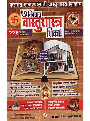 ७ दिवसांत वास्तुशास्त्र रिका ! - Architecture vacated in 7 days! (Marathi)