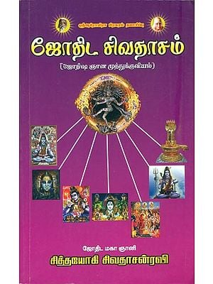 ஜோதிட சிவதாசன்: Jodhida Sivadhasam (Tamil)