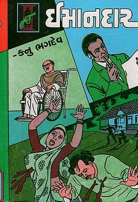 Imandar - Short Stories (Gujarati)