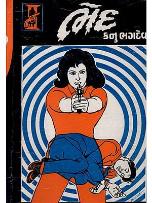 Bhed - Suspense Novel (Gujarati)