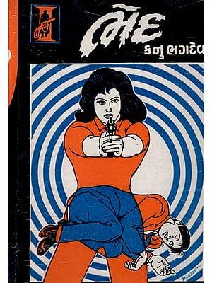 Bhed - Suspense Novel (Gujarati)