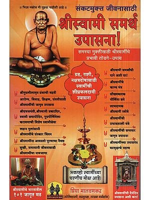 श्री समर्थ उपासना ! - Worship Sri Samarth ! (Marathi)