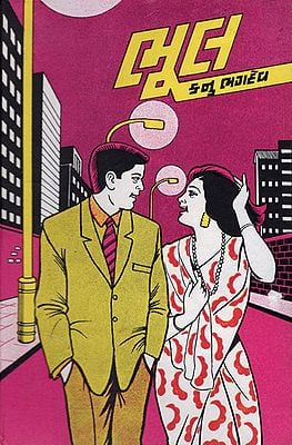 Bhul - Thriller Novel (Gujarati)