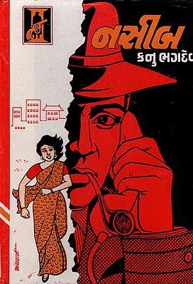 Naseeb -Detective Novel (Gujarati)