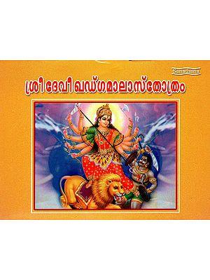 Sri Devi Gadgamalasthorthram (Malayalam)
