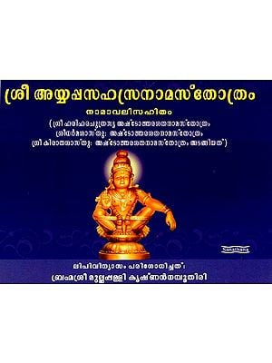 Sri Ayyappa-sahasra-nama-stotra (Malayalam)