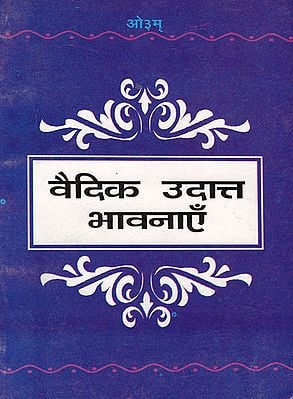 वैदिक उदात्त भावनाएँ : Creative Heights of Vedic Thoughts