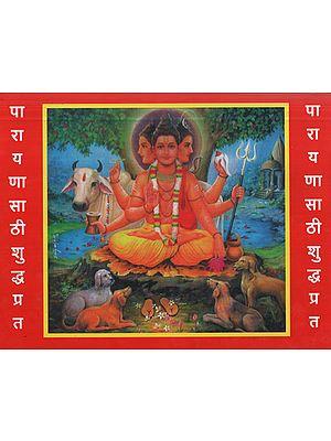 श्रीमत  गुरुचरित्र - Shrimat Gurucharitra (Marathi)