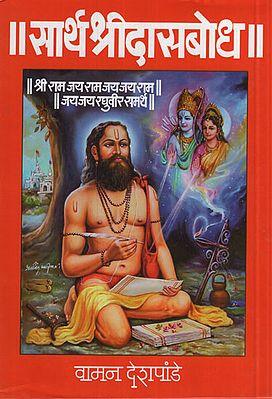 सार्थ श्रीदासबोध - Saartha Sridasabodha (Marathi)
