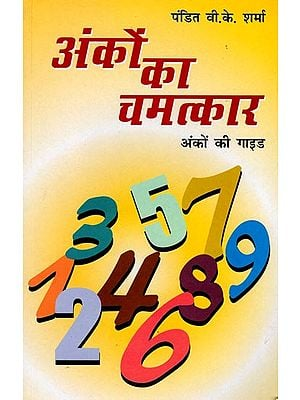 अंको का चमत्त्कार : Miracles of Numerology