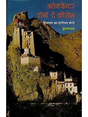 अलेक्सेंदर चोमाॅ दे कोरोश हिमालय का हंगेरियन योगी : Alexander Choma de Korosh Hungarian Yogi of The Himalayas