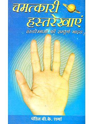 चमत्कारी हस्तरेखाएँ : Complete Guide to Palmistry