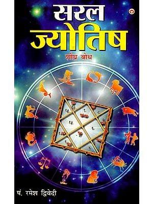 सरल ज्योतिष: Simple Astrology