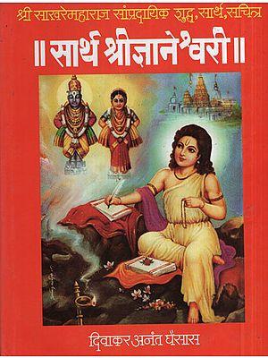 सार्थ श्रीज्ञानेश्वरी - Saartha Shri Jnaneshwari (Marathi)