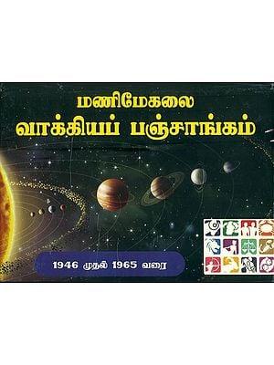 மணிமேகலை வாக்கியப் பஞ்சாங்கம்: Panchanga (Vakkiyam) 1946-1965 (Tamil)