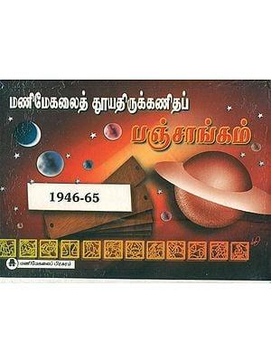மணிமேகலைத் தூயதிருக்கணிதப் பஞ்சாங்கம்: Shuddha Tirukkanida Panchangam 1946 - 65 (Tamil)
