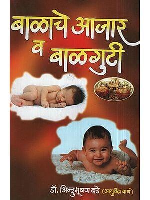 बाळाचे आजार व बाळगुटी - Baby Disease And Baby Intestine (Marathi)