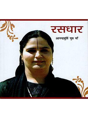 रसधार: Rasdhaar