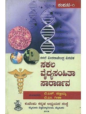 ಸಕಲ ಡೈದ್ಯಸಂಹಿತಾ ಸಾರಾರ್ಣವೆ: Sakala Vaidya Samhita Saranava in Kannada (Part-2)