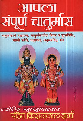 आपला संपूर्ण चातुर्मास - Your Entire Conversation (Marathi)