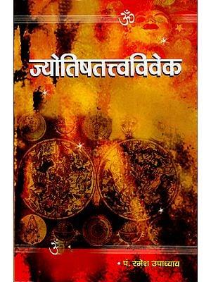 ज्योतिषतत्त्वविवेक: Jyotish Tattva Viveka