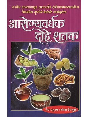 आरोग्यवर्धक दोहे शतक - Healthy Double Century (Marathi)