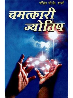 चमत्कारी ज्योतिष: Magical Astrology