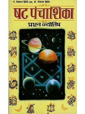 षट पंचाशिका: Shat Panchashika Granth (Prasana Jyotish)