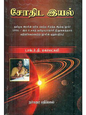 Jothida Eyal (Tamil)