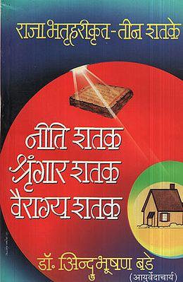 नीती शतक शृंगार शतक वैराग्य शतक - Policy Century Decoration Centenary Centenary Century (Marathi)