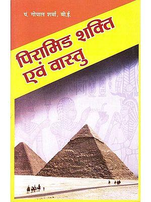 पिरामिड शक्ति एवं वास्तु: Power of Pyramid and Vastu