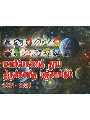 மணிமேகலைத் தூயதிருக்கணிதப் பஞ்சாங்கம்: Shuddha Tirukkanida Panchangam 2021-2030 (Tamil)