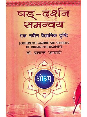 षड्-दर्शन समन्वय: Coherence Among Six Schools of Indian Philosophy