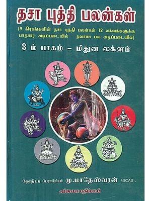 Dasa Puddhi Palangal - III rd Part Methuna Laknam (Tamil)
