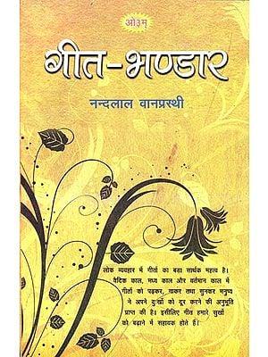 गीत-भण्डार: Collections of Geet