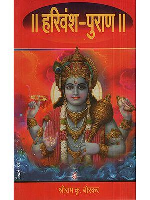 हरिवंश पुराण - Harivansh Purana (Marathi)