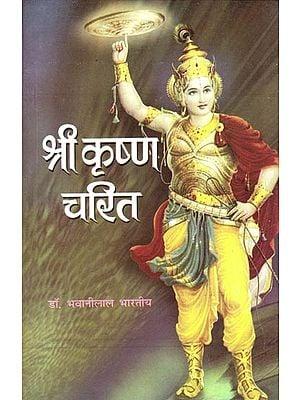 श्री कृष्ण चरित: Shri Krishna Charita
