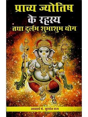 प्राच्य ज्योतिष के रहस्य और दुर्लभ शुभाशुभ योग: Secreat of Prachya Astrology