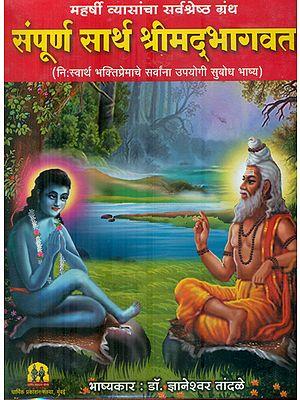 Complete Shrimad Bhagvat (Marathi)