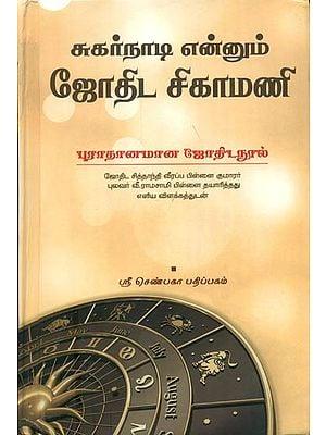 சுகர்நாடியேனும் ஜோதிட சிகாமணி: Sugarnadi Enum Jothida Sigamani (Tamil)