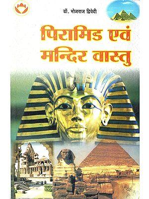 पिरामिड एवं मन्दिर वास्तु: Pyramid and Architecture of Temple