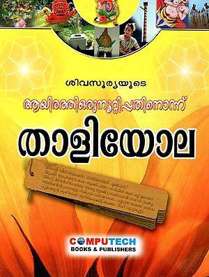1111 Thaliyola (Malayalam)