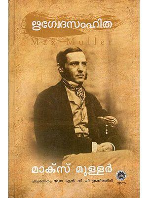 Rigveda Samhitha - Philosophy (Malayalam)