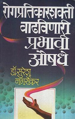 रोगप्रतिकार्शक्ती वाढविणारी प्रभावी औषधी - An Effective Antidepressant Drug (Marathi)