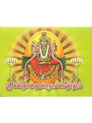ஸ்ரீ லலிதா ஸஹஸ்ரநாம ஸ்தோத்ரம்: Sri Lalita Sahasranama Stotram (Tamil)