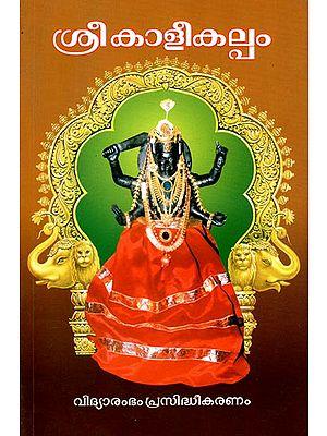 Sri Kali Kalpam - Devotional Sthothrams (Malayalam)