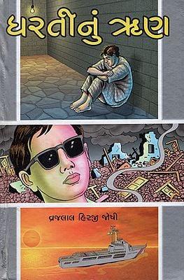 Dharati Nu Run -Suspense Story (Gujarati)