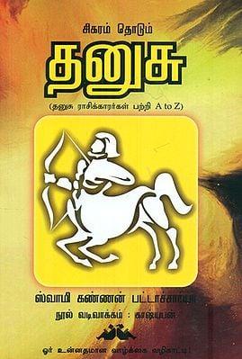 Dhanu Rashi Kkaarargal Patri A to Z (Tamil)