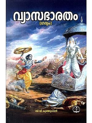 Vyasabharatham (Malayalam)